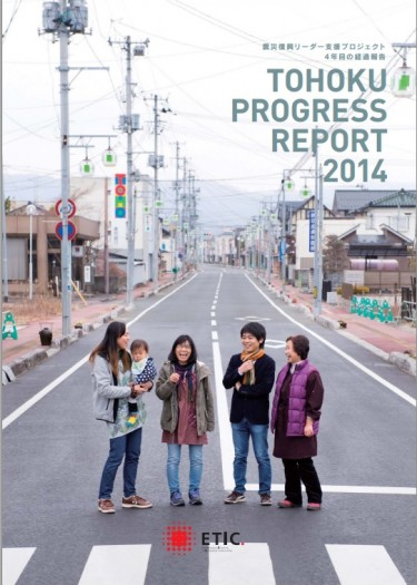 TOHOKU PROGRESS REPORT2014