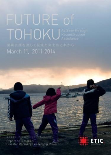 FUTURE of TOHOKU プログレスレポート2014